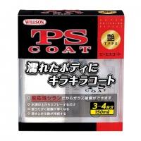 Стеклянная защита с эффектом зеркального блеска Willson PS Coat WS-01267, 150 мл купить