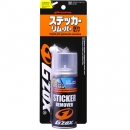 Очиститель скотча и наклеек GZox Sticker Remover 100 мл